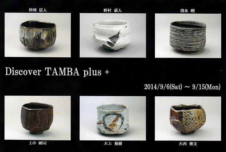 discover-tanba-plus