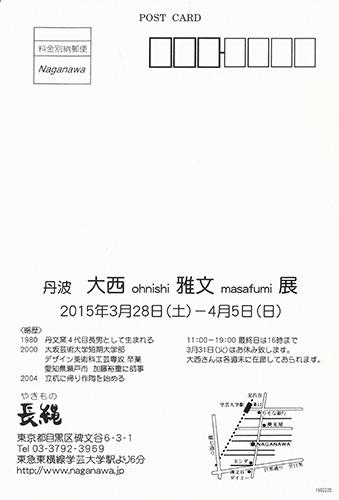 naganawa02