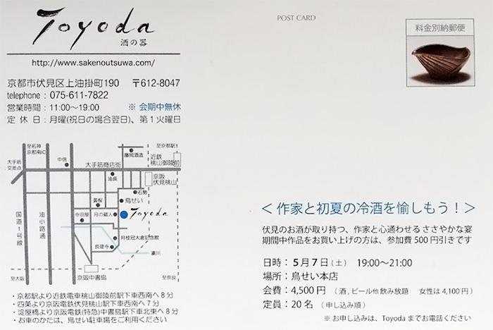 toyoda02
