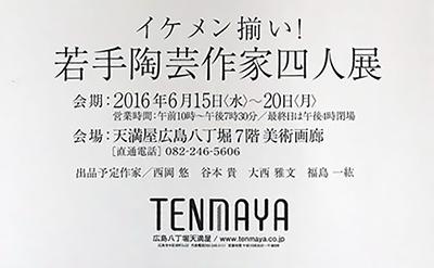tenmaya2016_03